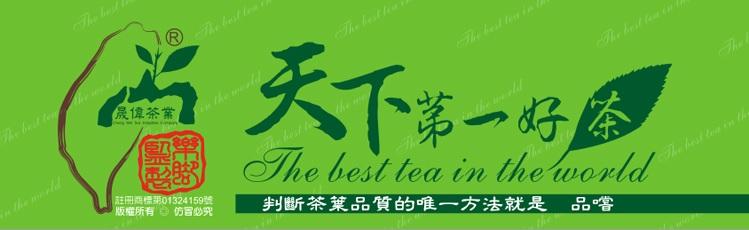 茶葉│茶包│茶葉禮盒│阿里山茶、華岡茶、福壽茶、梨山茶、大禹嶺茶葉-天下第一好茶葉