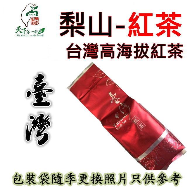梨山紅茶-梨山紅茶購買-梨山紅茶葉介紹