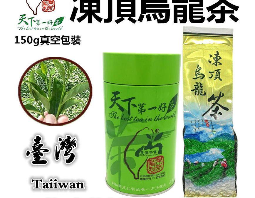 華崗茶-凍頂烏龍茶-涵山紅茶-紅玉紅茶產區