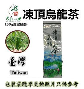 阿里山茶葉-阿里山烏龍茶-凍頂烏龍茶