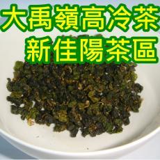 梨山烏龍茶、新佳陽茶、新佳陽茶葉禮盒推薦