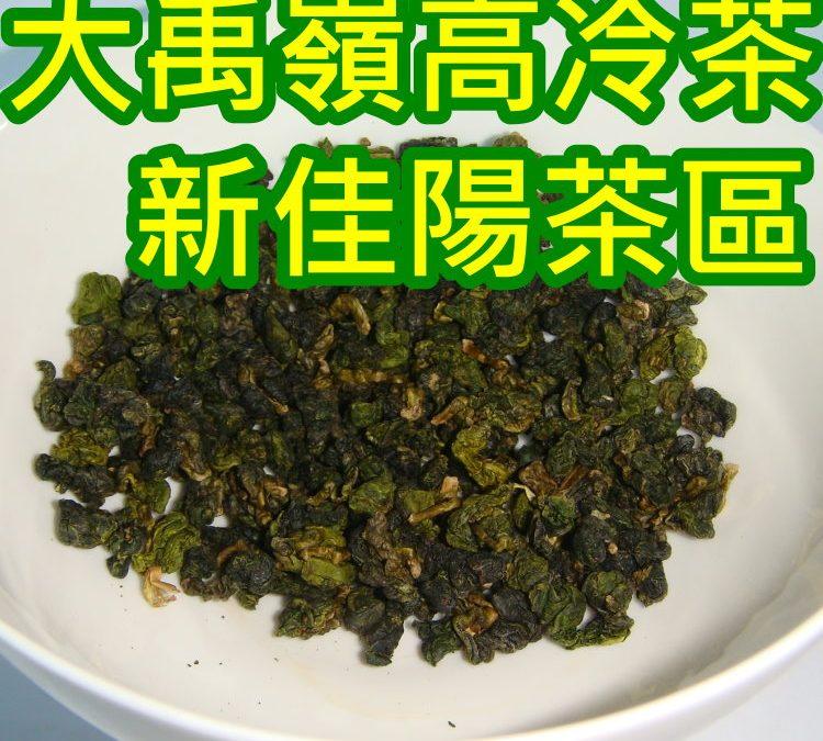 梨山、大禹嶺、福壽山、翠峰、新佳陽茶葉區介紹