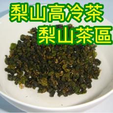 梨山茶、傳統梨山高山茶、回味、回甘