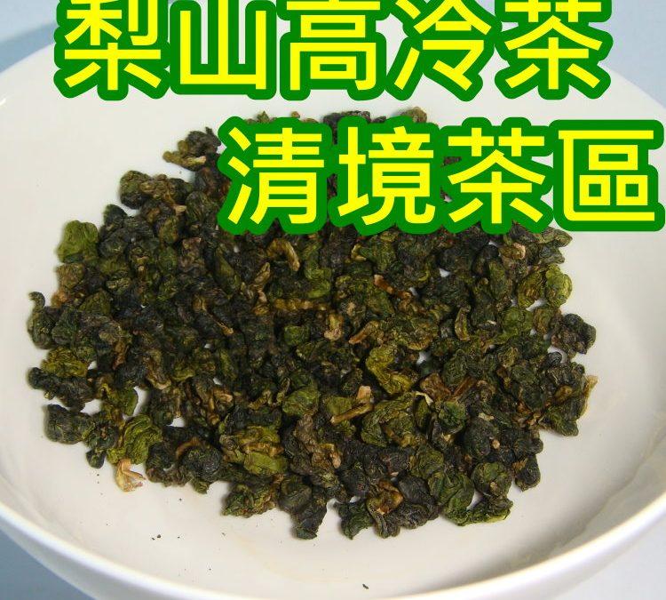高山春茶高山冬茶差異,高山冬茶好還是高山春茶好?