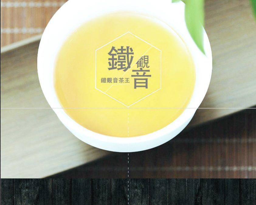 鐵觀音茶王|鐵觀音茶葉推薦│鐵觀音烏龍茶│鐵觀音茶葉禮盒